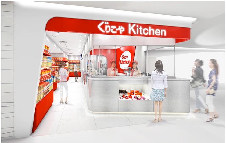 『 ぐりこ・や Kitchen 』 店舗イメージ 写真