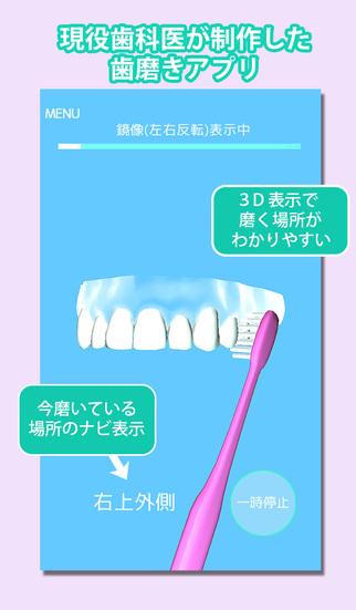 現役歯科医がつくった歯磨きアプリ『歯磨き貯金』