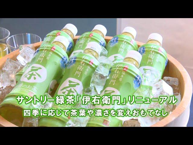 サントリー緑茶「伊右衛門」リニューアル 四季に応じて茶葉や濃さを変えおもてなし 画像1