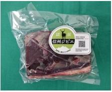 信州産認証シカ肉製品(冷凍生肉)