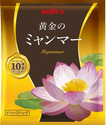 ミャンマーコーヒー商品画像①