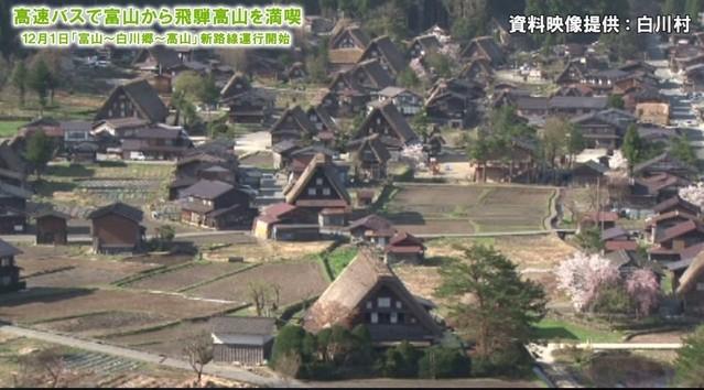 高速バスで富山から飛騨高山を満喫 12月1日「富山~白川郷~高山」新路線運行開始 画像1