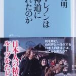 「ジョン・レノンはなぜ神道に惹かれたのか」(加瀬英明・著/祥伝社新書)