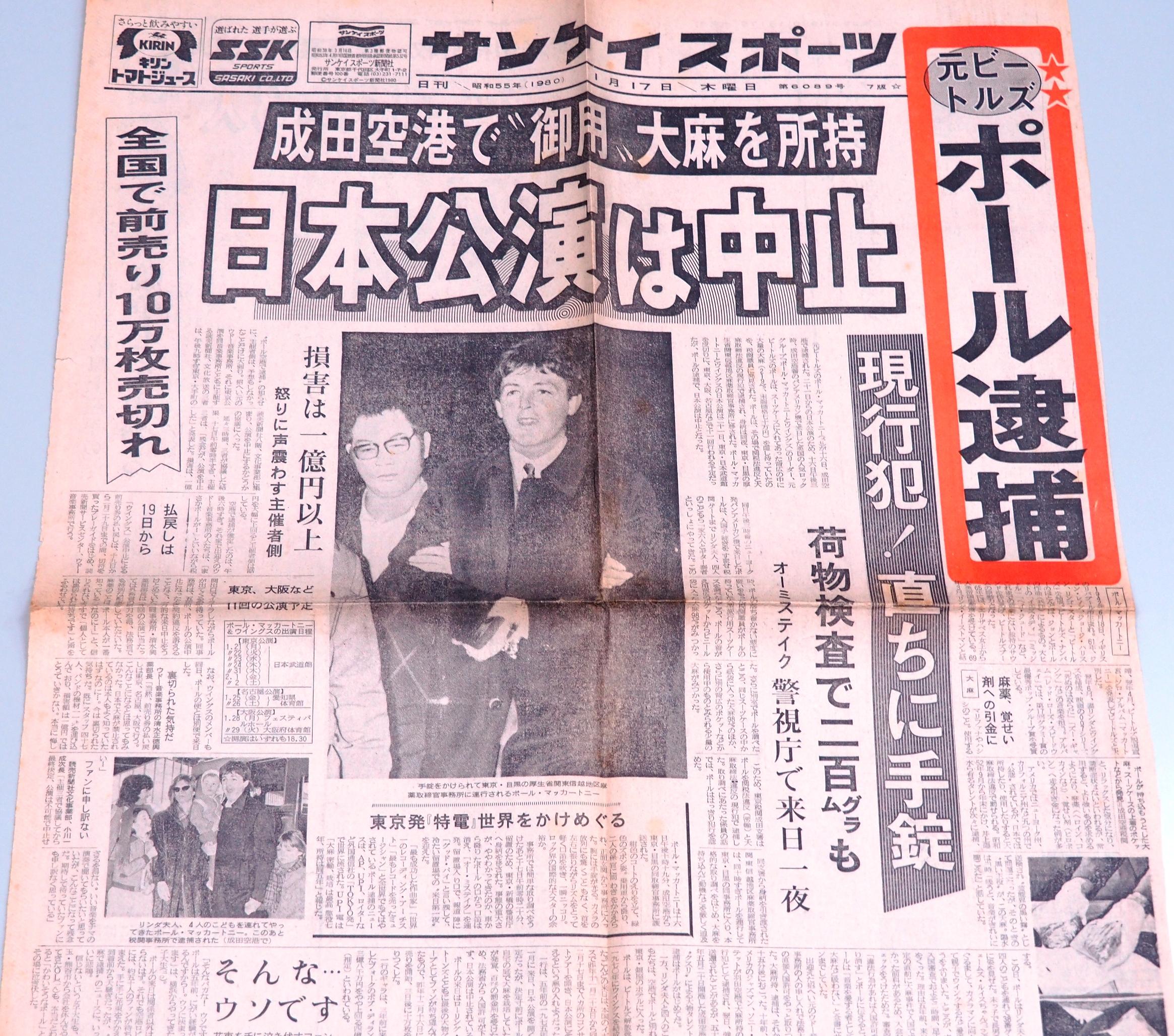 「ポール逮捕」を報じる、1980年1月17日付のサンケイスポーツ。