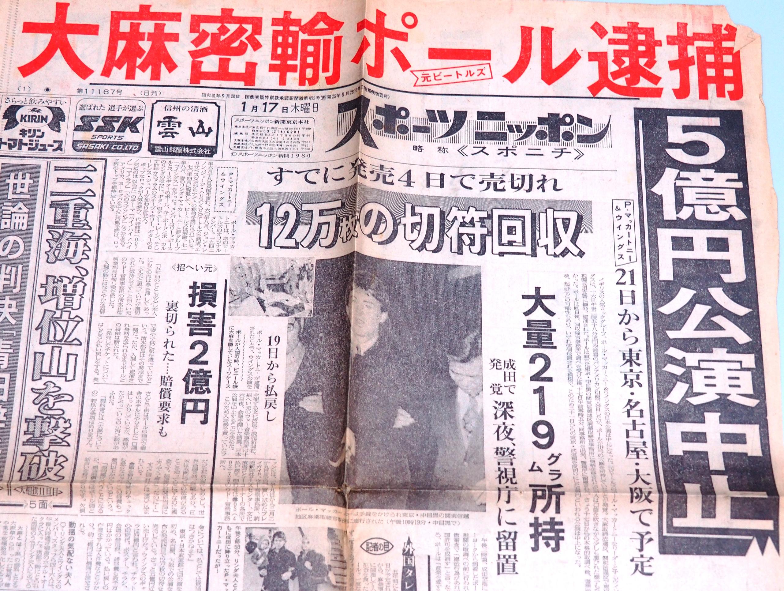 「ポール逮捕」を報じる、1980年1月17日付のスポーツニッポン。