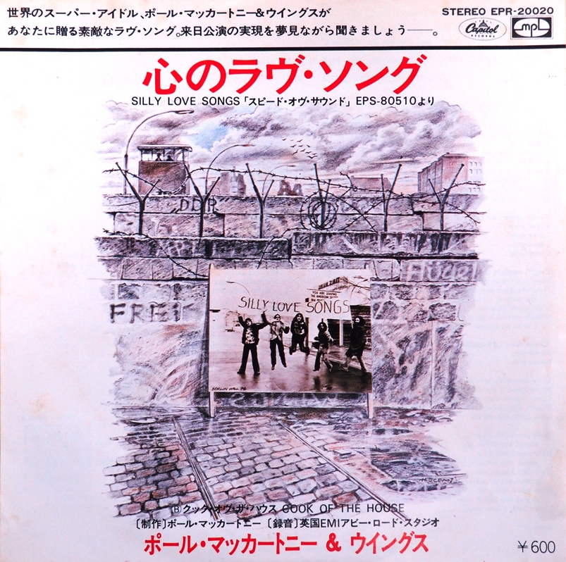 「心のラヴ・ソング/ポール・マッカートニー」の日本版シングル盤ジャケット。