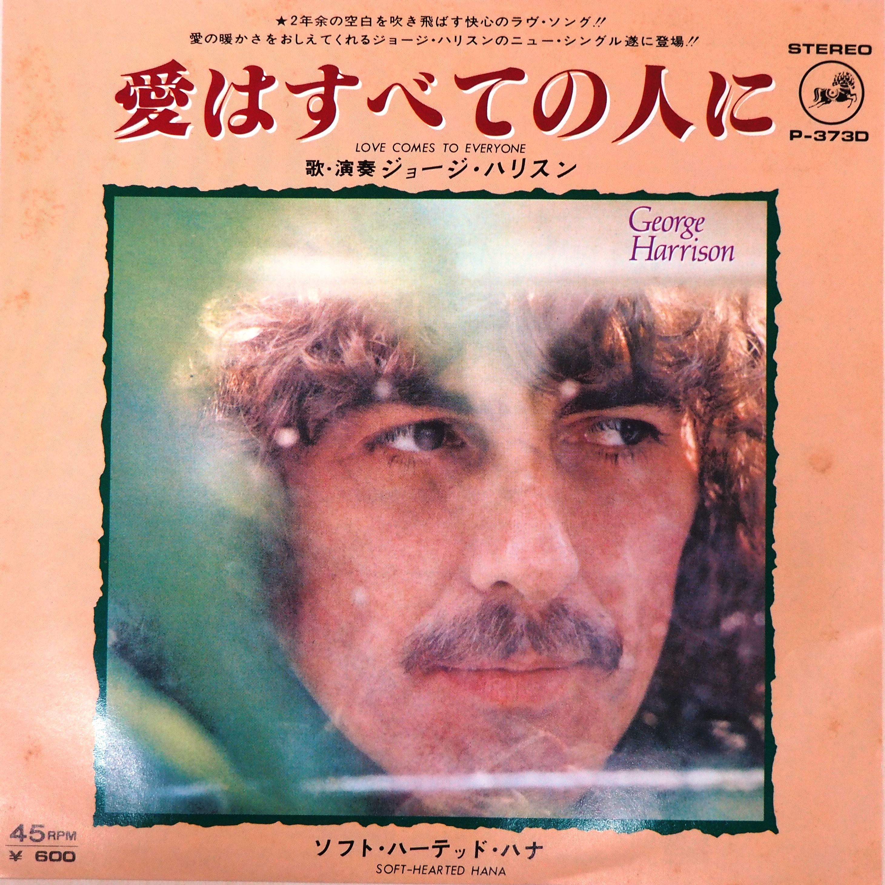 「愛はすべての人に/ジョージ・ハリスン」の日本版シングル盤ジャケット。