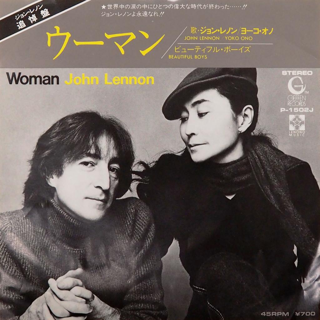 遺作となったアルバム『ダブル・ファンタジー』に収録された「ウーマン」の日本国内シングル盤。