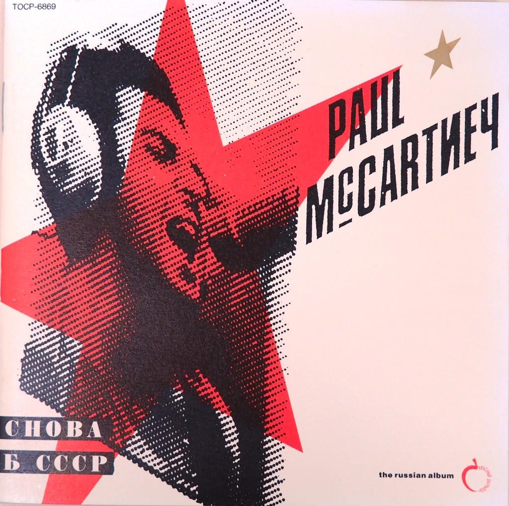 CD『バック・イン・ザ・USSR/ポール・マッカートニー』