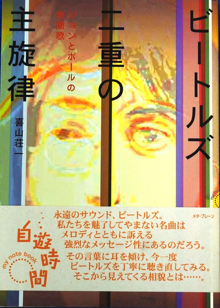 『ビートルズ二重の主旋律―ジョンとポールの相聞歌』(喜山荘一著/メタ・ブレーン刊)