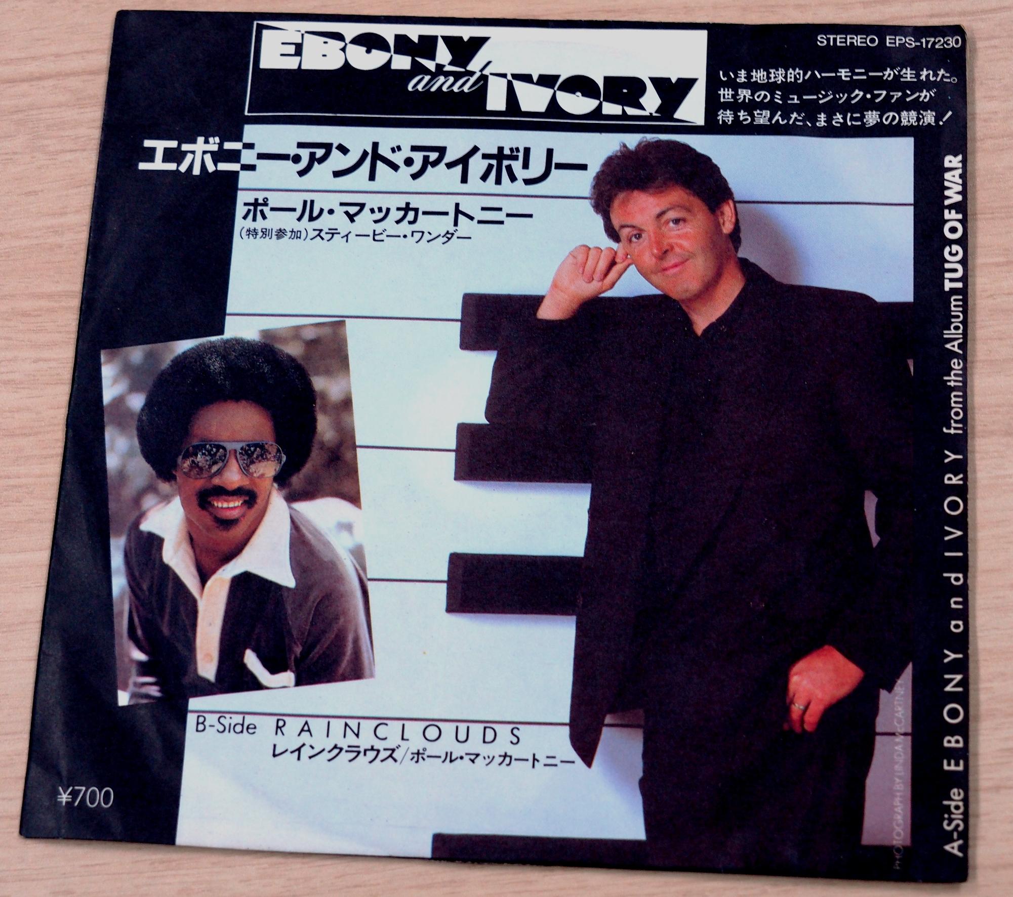 スティービー・ワンダーと共演した「エボニー・アンド・アイボリー」の日本国内シングル盤。