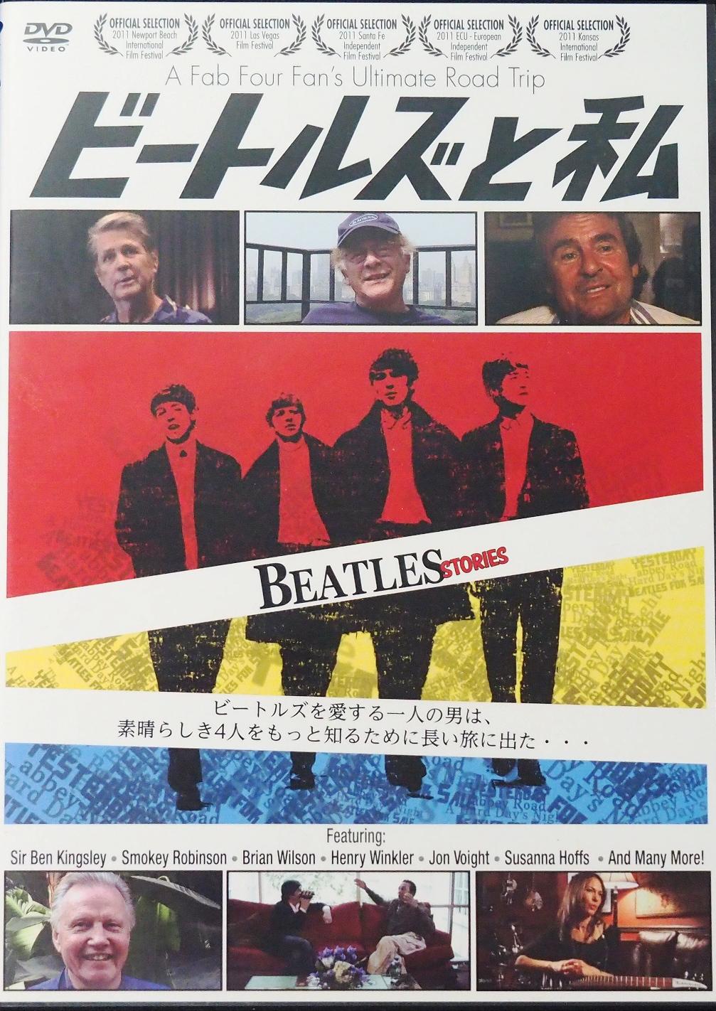 DVD『ビートルズと私』