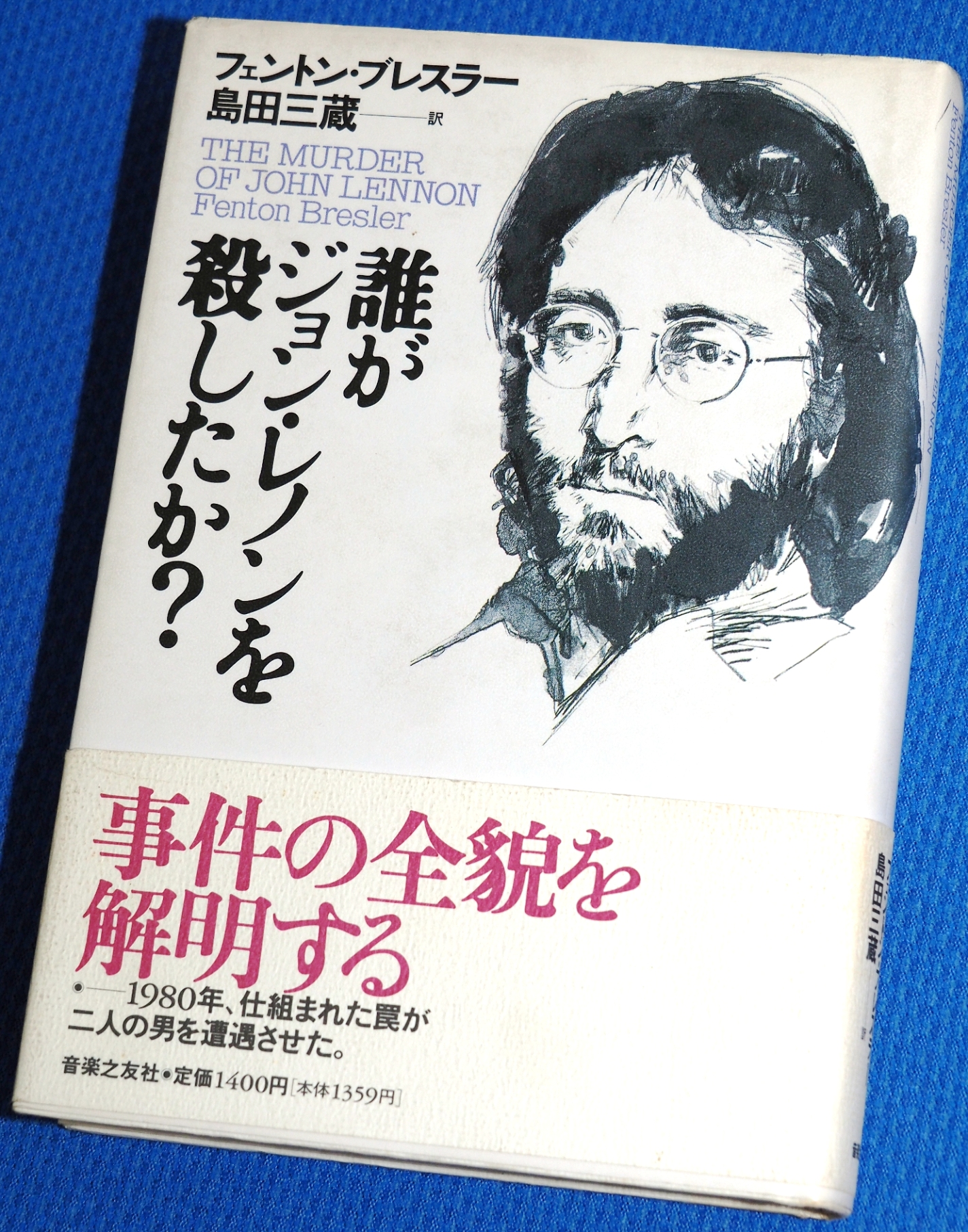 「誰がジョン・レノンを殺したか?」 (フェントン・ブレスラー著/音楽之友社 刊)