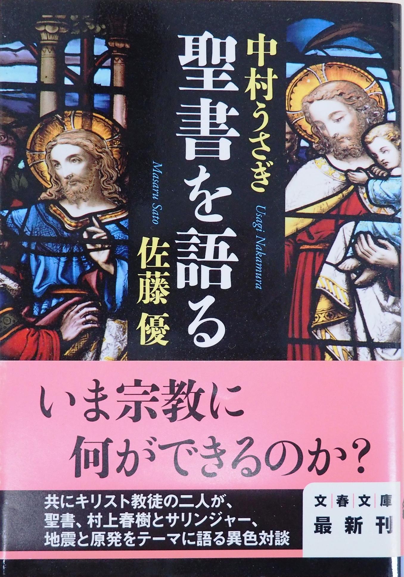 「聖書を語る」(佐藤優・中村うさぎ著 文春文庫刊)