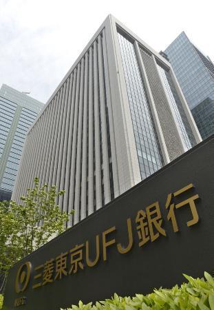 三菱UFJ銀が仮想通貨 大手行で初、手数料安価に 画像1