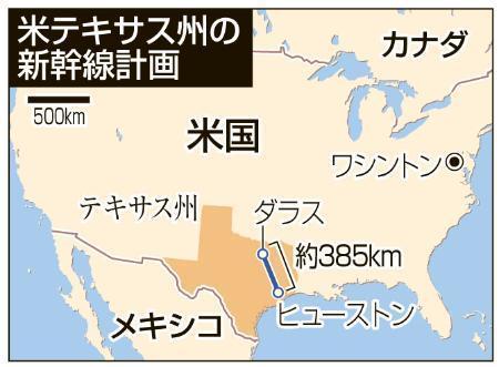 JR東海、テキサス新幹線申請へ 今夏にも、N700系ベース 画像1