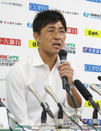 岐阜、吉田新監督が抱負 「J2に残留させたい」 画像1
