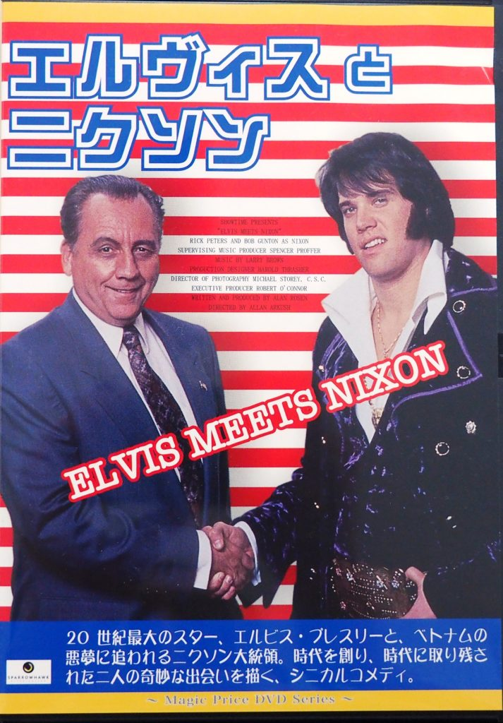 DVD『エルヴィスとニクソン』。時代を創り、時代に取り残された二人の奇妙な出会いを描く、シニカルコメディ。