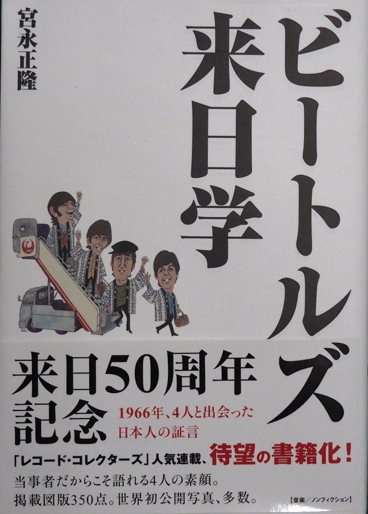 「ビートルズ来日学」(宮永正隆・著/DU BOOKS・刊)