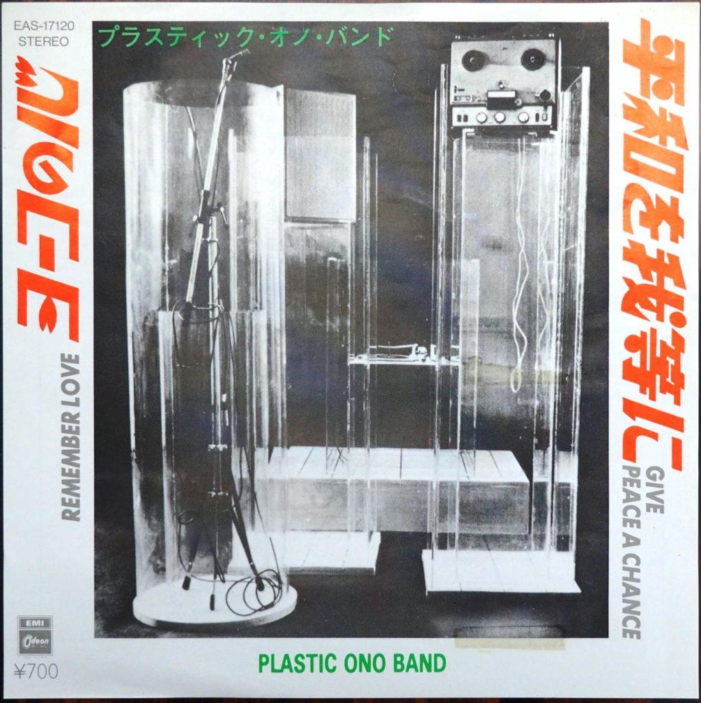 「平和を我等に(Give peace a chance)/プラスティック・オノ・バンド」の日本国内シングル盤。