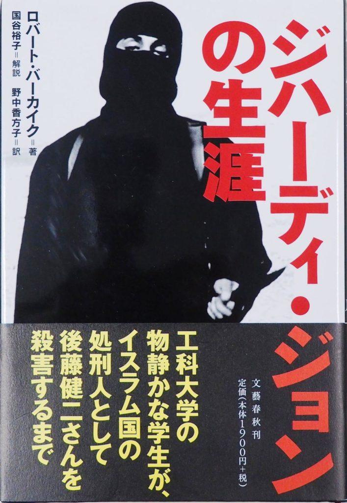 「ジハーディ・ジョンの生涯」(ロバート・バーカイク著/文藝春秋刊)