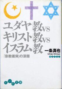 「ユダヤ教vsキリスト教vsイスラム教」(一条真也 著/だいわ文庫 刊)