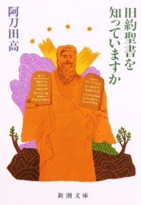 「旧約聖書を知っていますか」(阿刀田高 著/新潮文庫 刊)