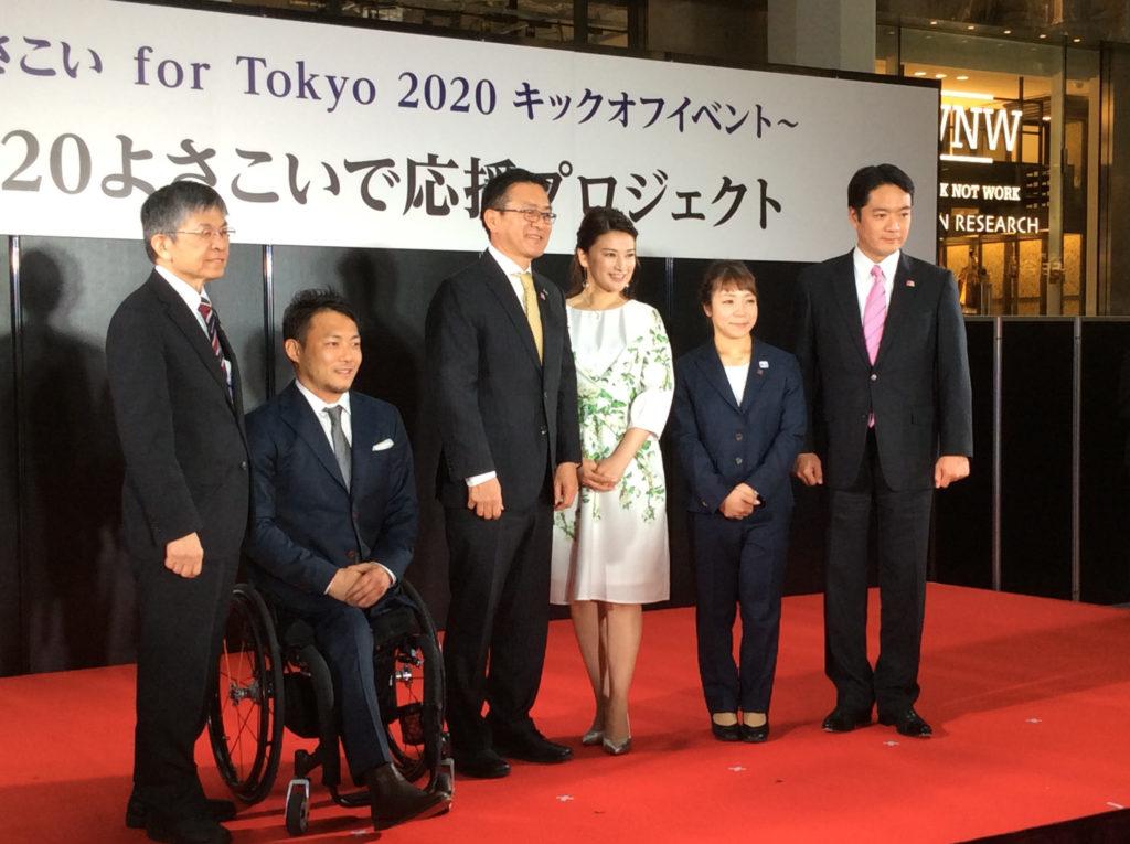 東京五輪でよさこい演舞を 応援プロジェクトスタート