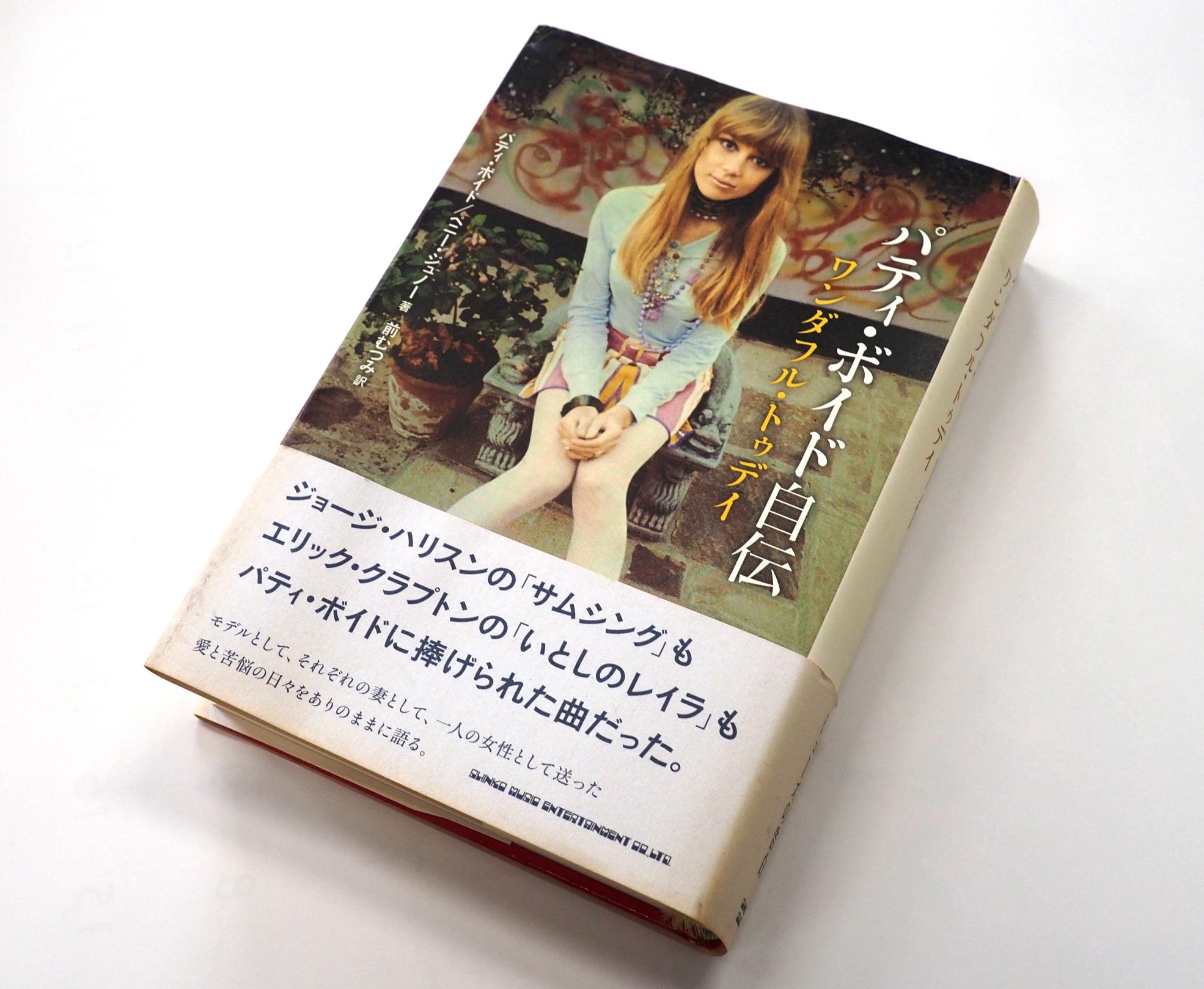 「パティ・ボイド自伝 ワンダフル・トゥデイ」(シンコー・ミュージック刊)