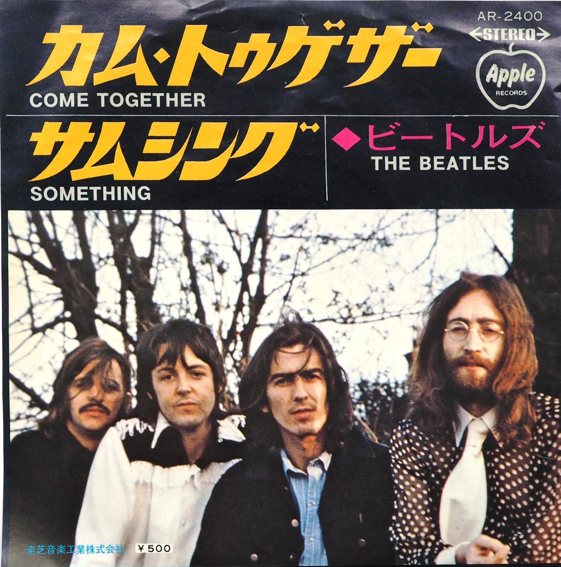 パティに捧げられたといわれる名曲「サムシング」のシングル盤。