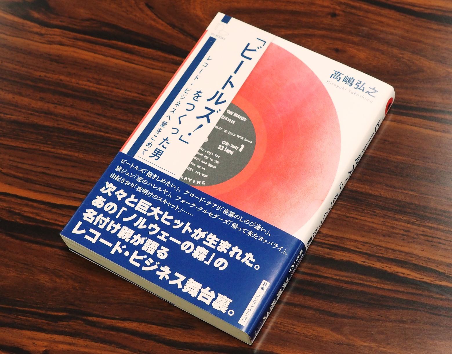 『「ビートルズ!」をつくった男』(高嶋弘之著/DU BOOKS刊)