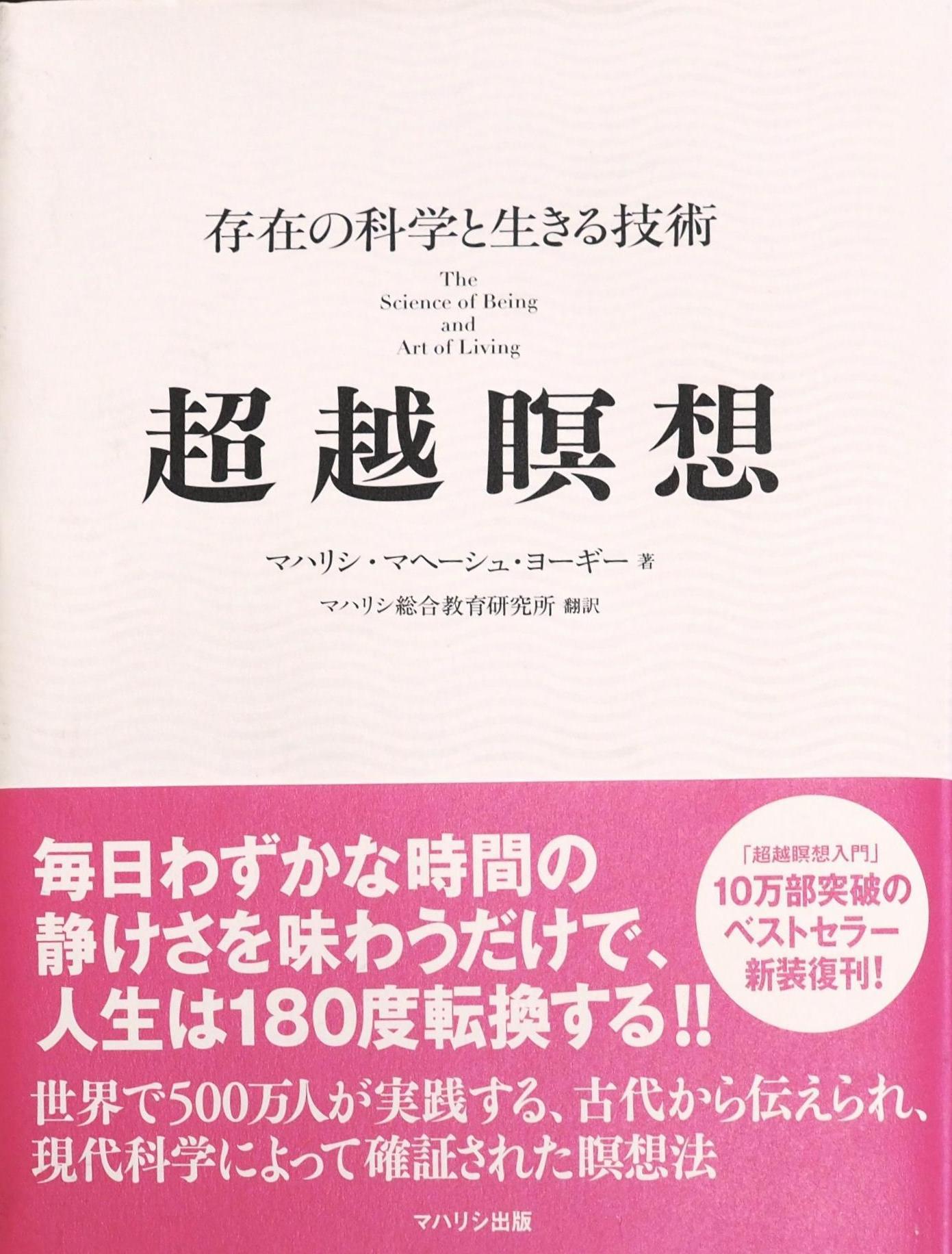 マハリシ・マヘーシュ・ヨーギーの著作『超越瞑想』(マハリシ出版刊)