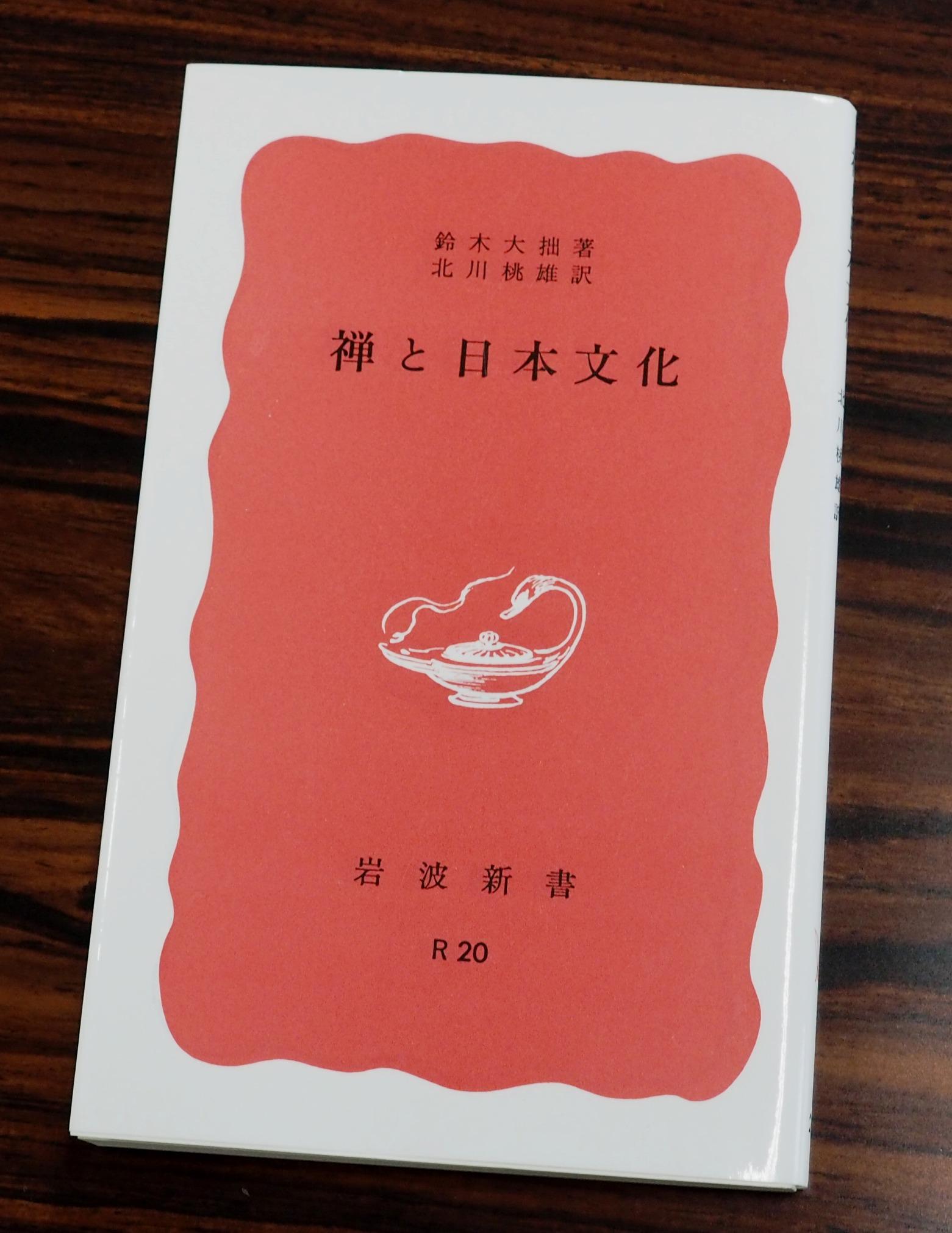 「禅と日本文化」(鈴木大拙著/岩波新書)