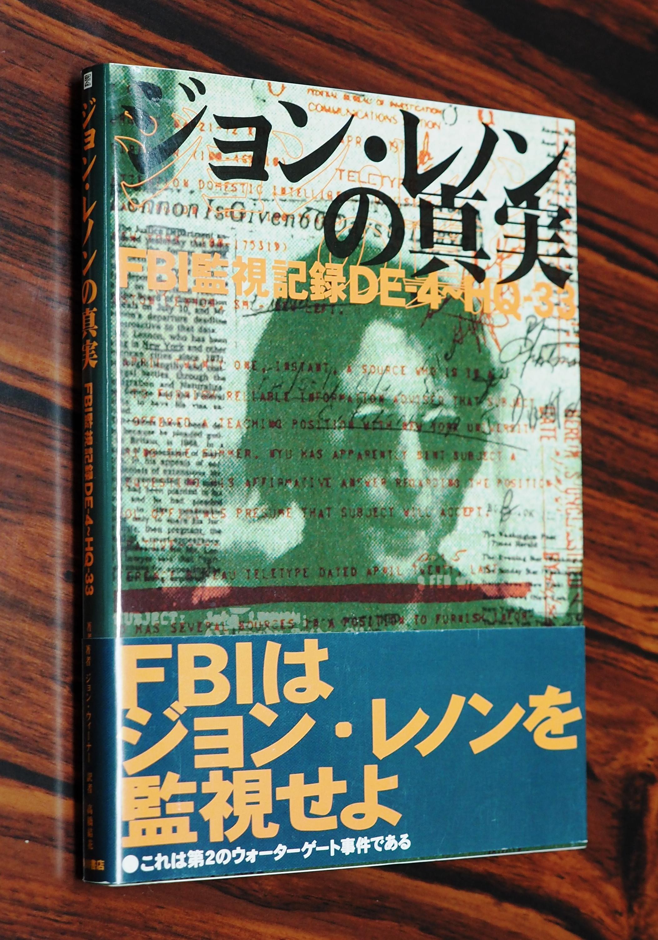 「ジョン・レノンの真実 FBI監視記録DE-4~HQ-33」(ジョン・ウィーナー著 角川書店刊)