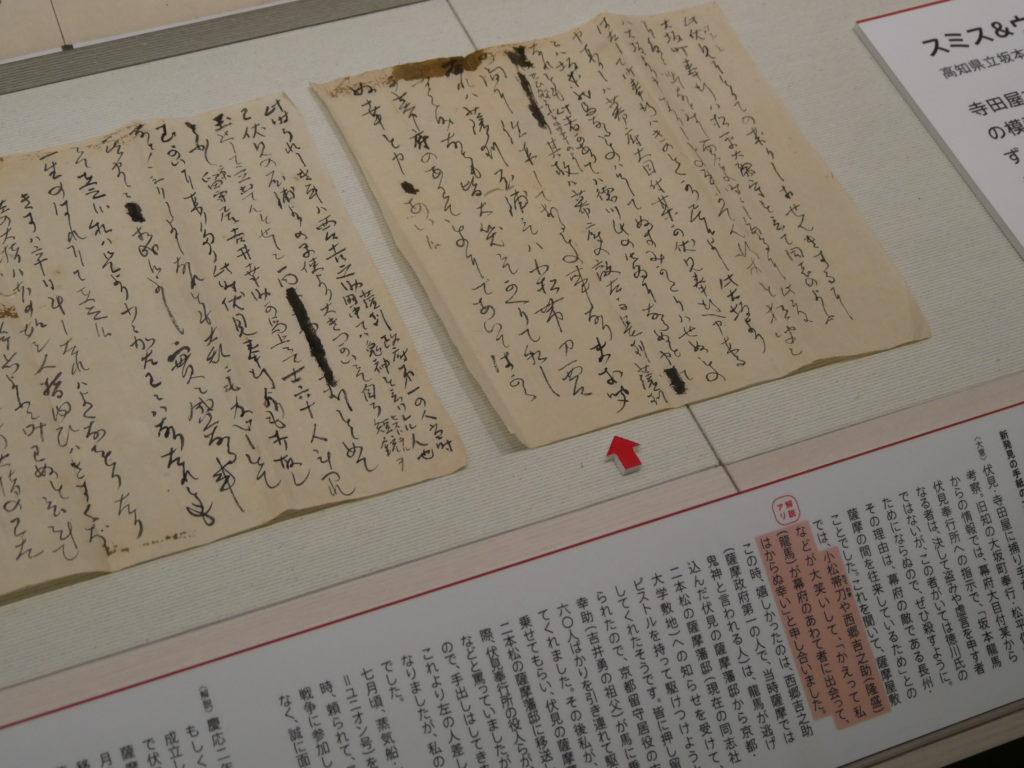 新発見された龍馬の手紙 「大笑い」の文字が