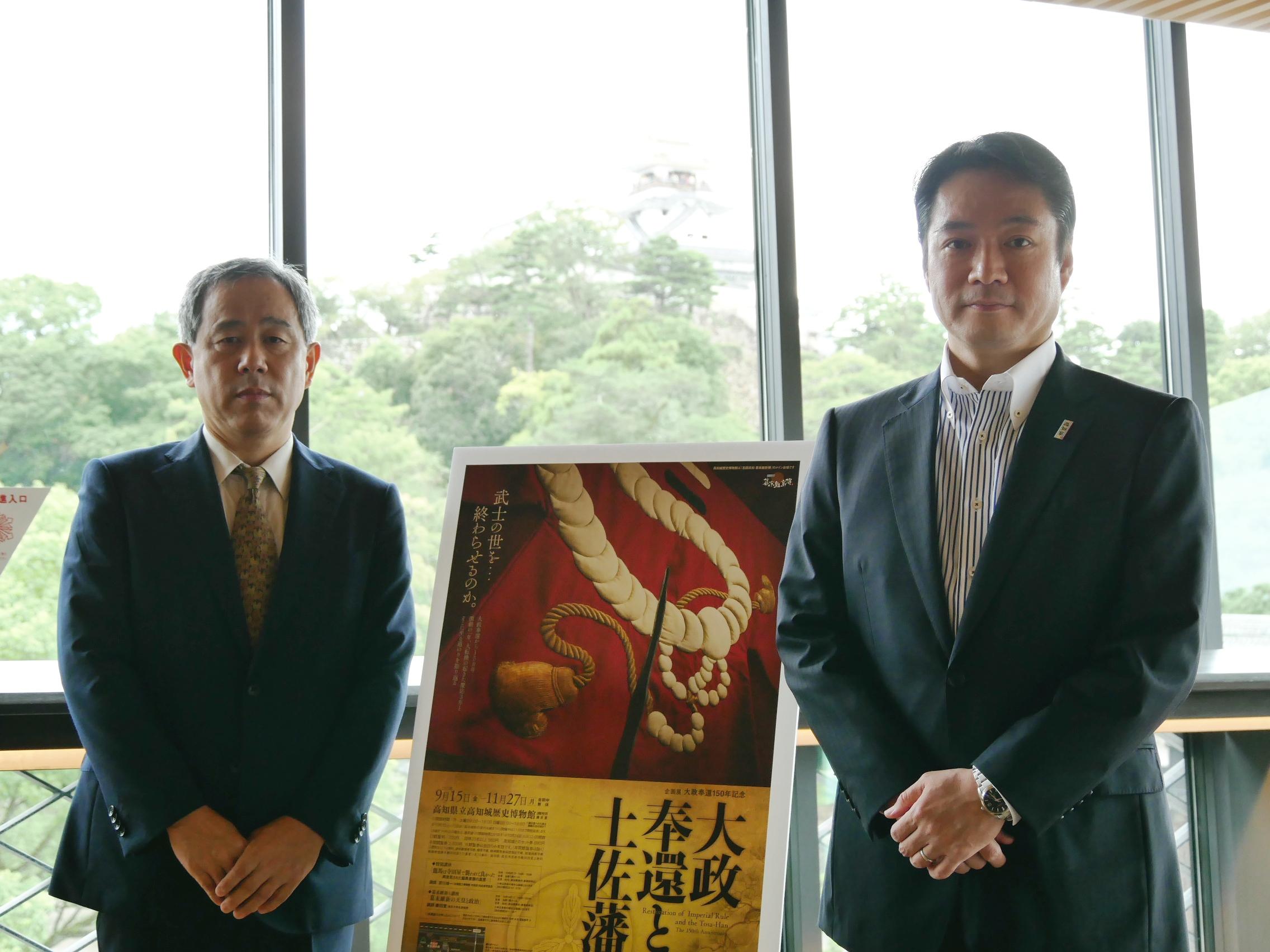 尾﨑正直 高知県知事(写真右)と渡部淳 高知城歴史博物館館長(同左)。
