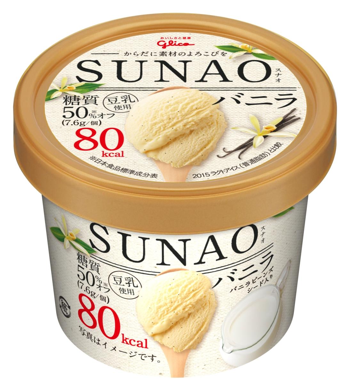 「SUNAO」バニラ(カップ)は糖質7.6g。