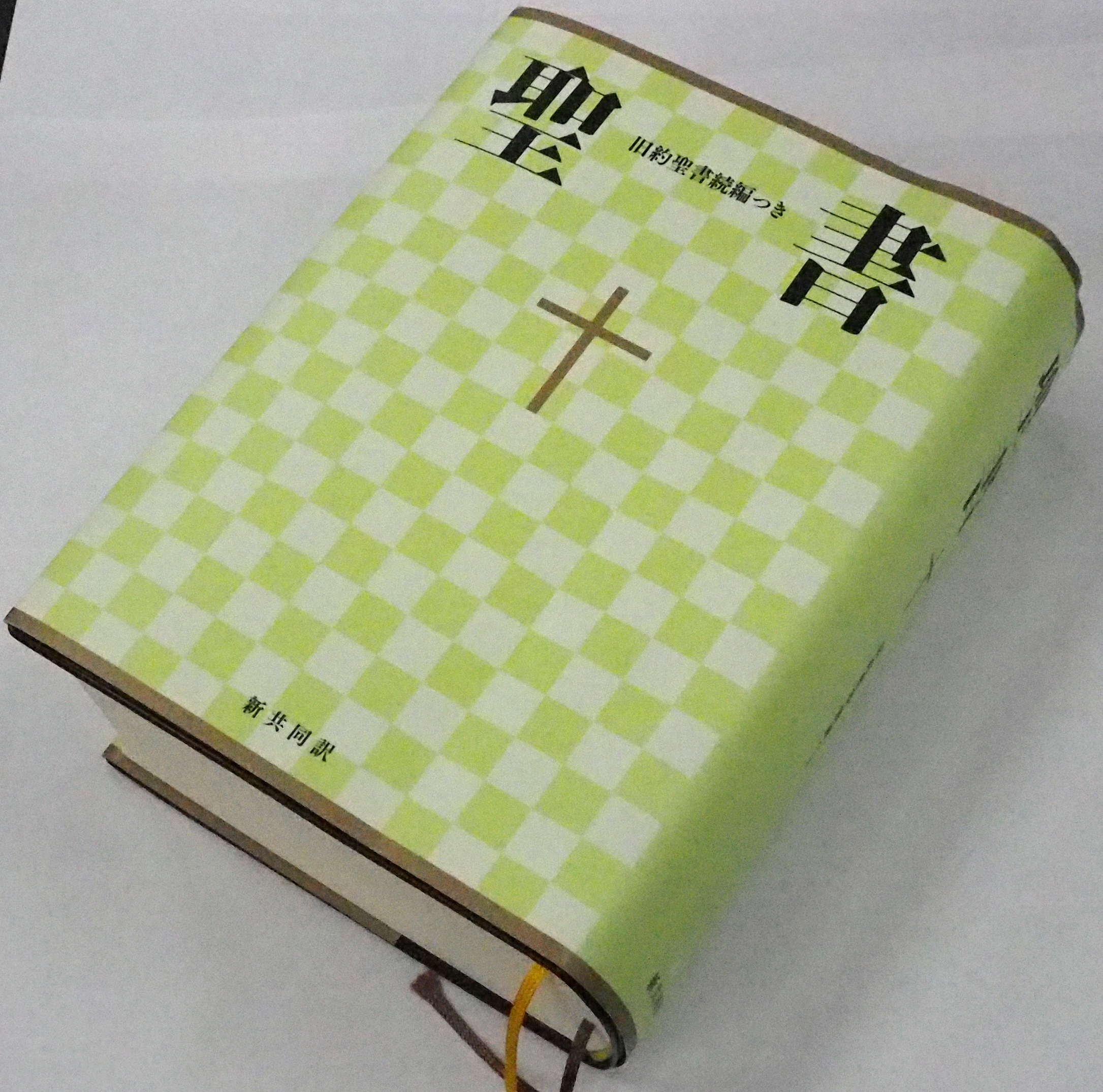 『新共同訳 聖書』(日本聖書協会)