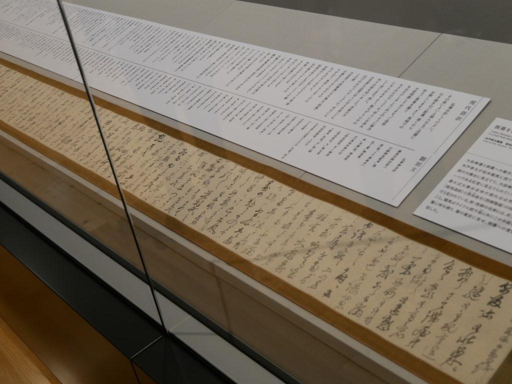 木戸孝允が龍馬に宛てた手紙。倒幕を能の「大舞台」に見立て、大政奉還は大舞台の中の「狂言」に見立てられて書かれている。