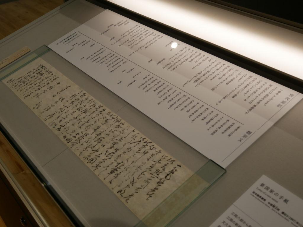 暗殺5日前、龍馬が中根雪江に送ったと思われる直筆の手紙。「新国家」の言葉を使い、福井藩士の三岡八郎を出仕させるよう中根雪江に懇願する内容