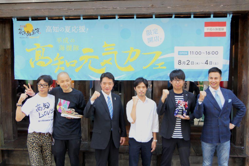 尾﨑高知県知事と平成の海援隊プロジェクト
