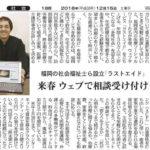 2018年12月15日 西日本新聞朝刊社会面 取材記事掲載
