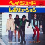 日本で発売された「ヘイジュード」のシングル盤。