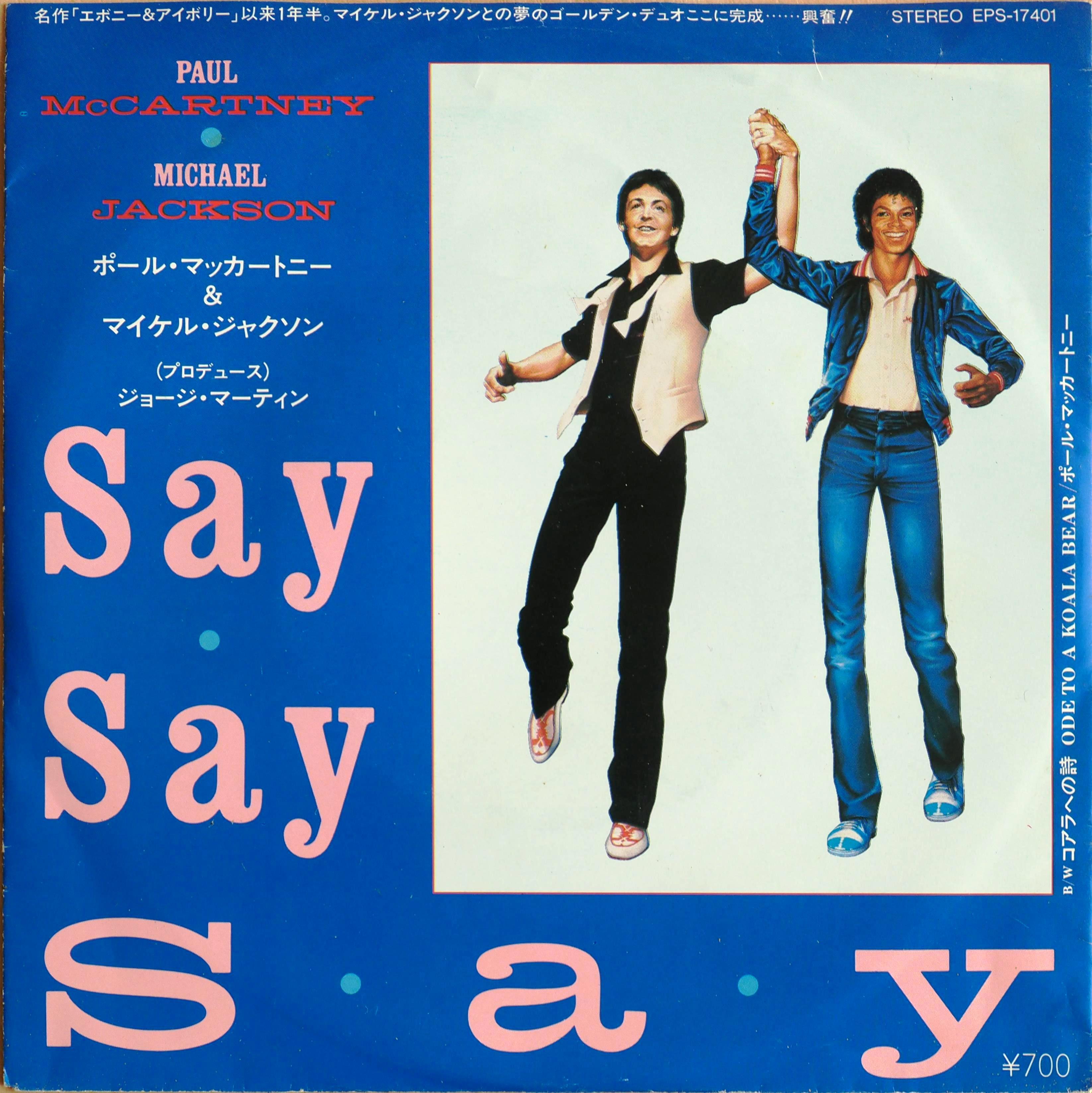 「セイ・セイ・セイ」の国内盤ジャケット(東芝EMI)。