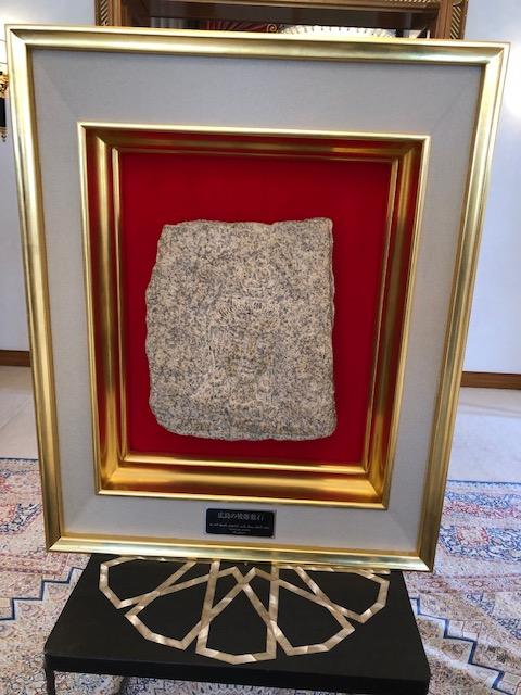 バーレーン国王に贈呈された「ひろしま・祈りの石」。