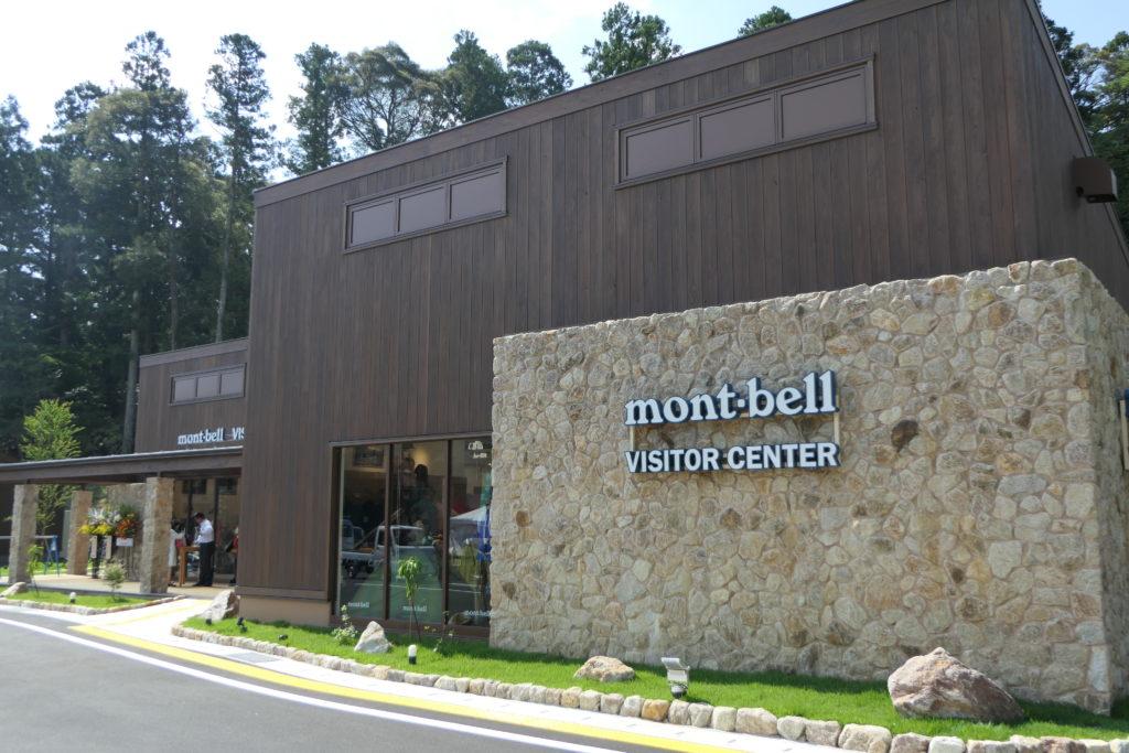 モンベル アウトドアヴィレッジ本山 ビジターセンター