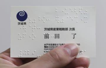「点字名刺」じわり広がる 水戸市の知的障害者ら作成 画像1