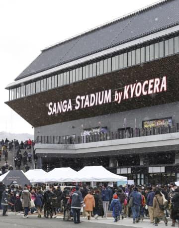J2京都、新本拠地をお披露目 スタジアム約1万8千人で埋まる 画像1