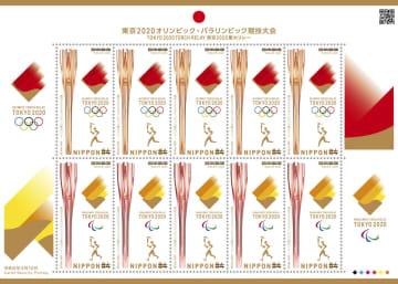 聖火リレーの切手発売へ 日本郵便、3月10日 画像1