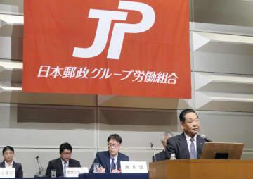 JP労組、営業手当変更受け入れ かんぽ不正で、ベアも要求 画像1